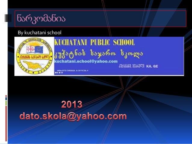 ნარკომანიაBy kuchatani school