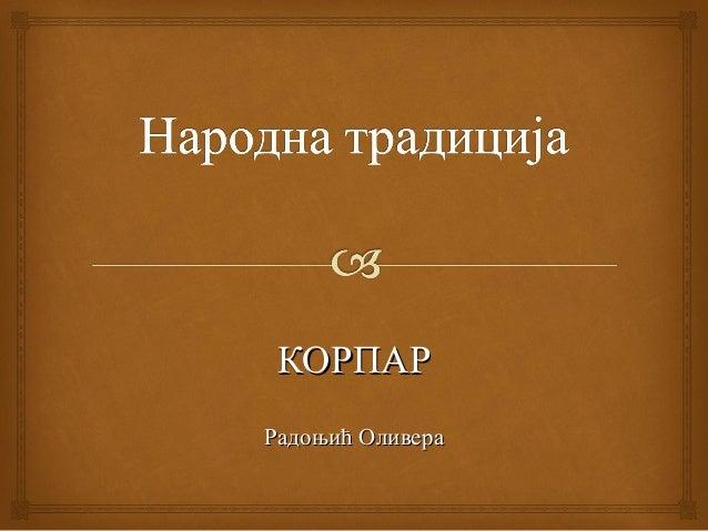КОРПАРКОРПАР Радоњић ОливераРадоњић Оливера