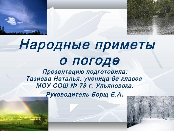 народные приметы с картинками о погоде