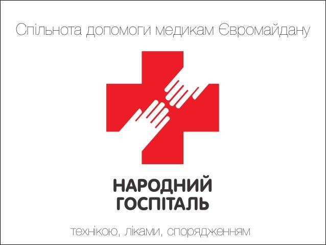 Спільнота допомоги медикам Євромайдану  технікою, ліками, спорядженням
