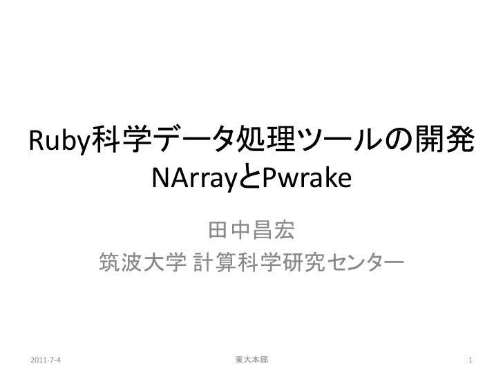 Ruby科学データ処理ツールの開発      NArrayとPwrake                 田中昌宏           筑波大学 計算科学研究センター2011-7-4         東大本郷        1