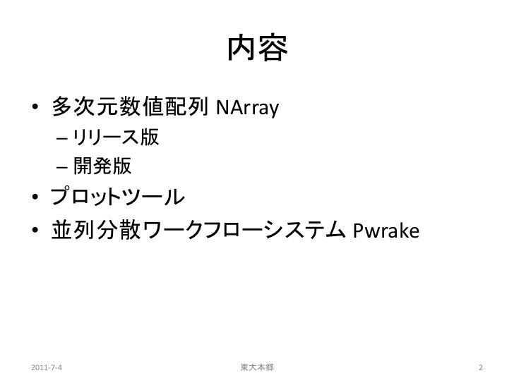 Ruby科学データ処理ツールの開発 NArrayとPwrake Slide 2