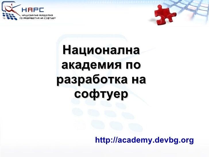 Национална академия по разработка на софтуер http:// academy.devbg.org