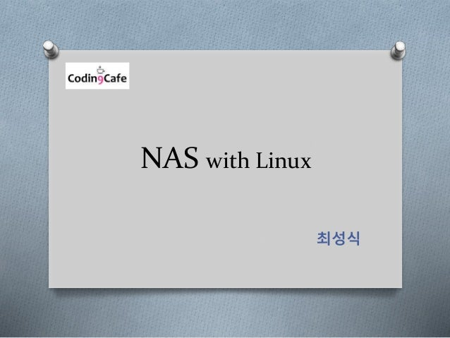 NAS with Linux 최성식