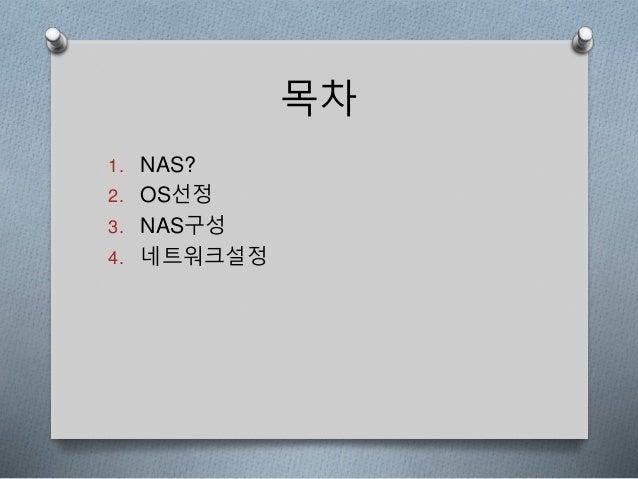 리눅스를 이용한 Nas만들기 Slide 2