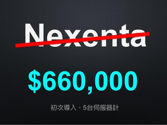 Nexenta $660,000 初次導入、5台伺服器計