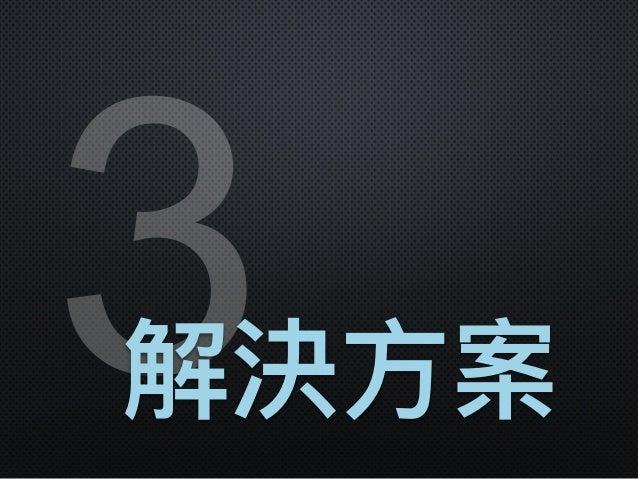 3解決⽅方案