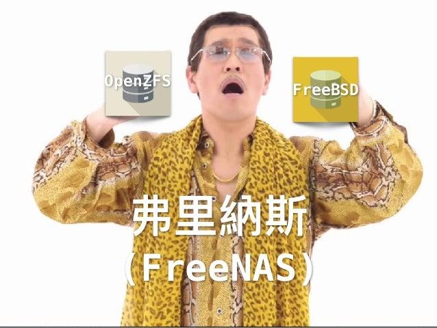 弗⾥里里納斯 (FreeNAS) OpenZFS FreeBSD