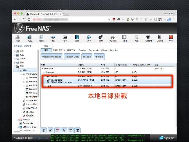 快照複製 搭配 SFTP 拉檔案超方便!