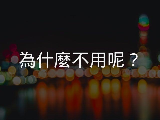FreeNAS 企業應用經驗分享[2016/12/17] @台中資策會