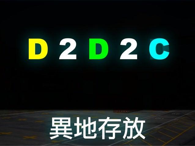 異地存放 D 2 D 2 TD 2 D 2 DD 2 D 2 C