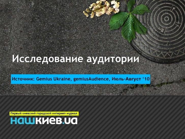 Исследование аудитории Источник: Gemius Ukraine, gemiusAudience, Июль - Август   ' 10