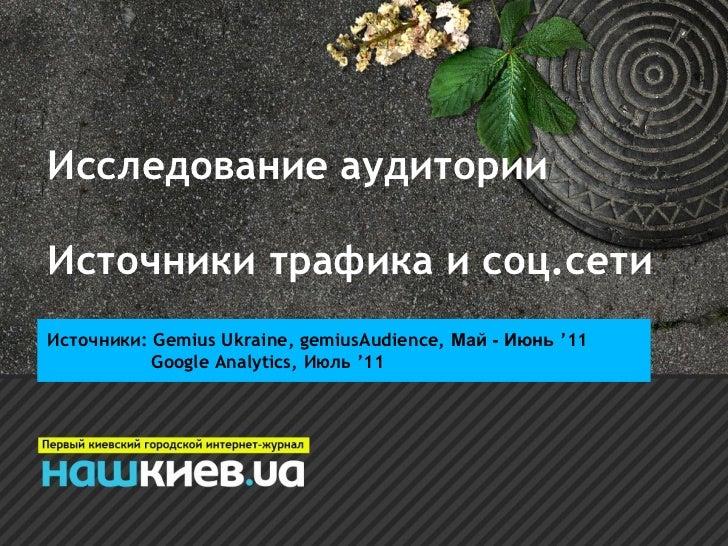 Исследование аудиторииИсточники трафика и соц.сетиИсточники: Gemius Ukraine, gemiusAudience, Май - Июнь '11           Goog...