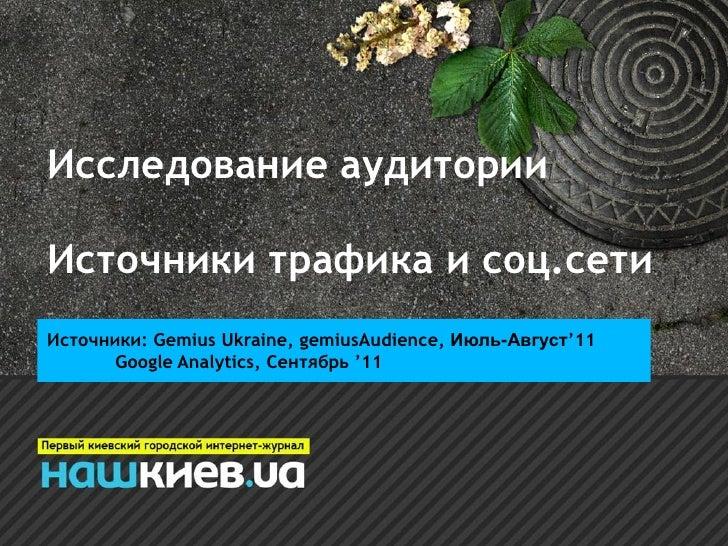 Исследование аудиторииИсточники трафика и соц.сетиИсточники: Gemius Ukraine, gemiusAudience, Июль-Август'11       Google A...