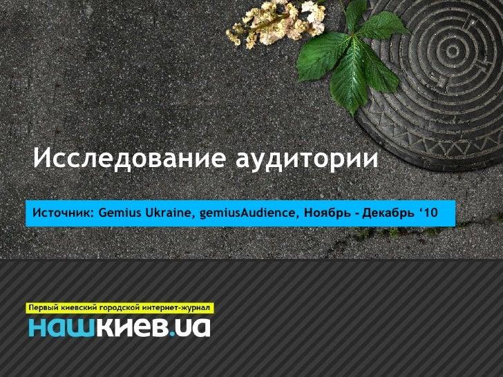 Исследование аудитории Источник: Gemius Ukraine, gemiusAudience,  Ноябрь  -  Декабрь   ' 10