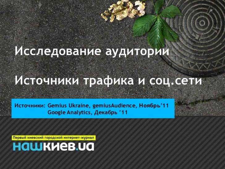 Исследование аудиторииИсточники трафика и соц.сетиИсточники: Gemius Ukraine, gemiusAudience, Ноябрь'11           Google An...