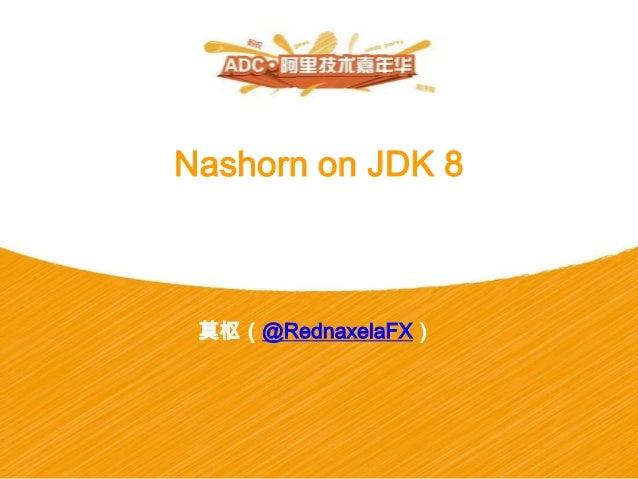 Nashorn on JDK 8 莫枢(@RednaxelaFX)