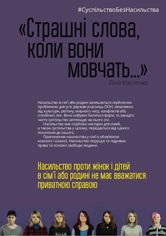 Насильство проти жінок і дітей в сім'ї або родині не має вважатися приватною справою Ліна Костенко «Страшнi слова, коли во...