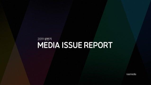 [Nasmedia] 2019 1_h_media_issue_report__0704(f)