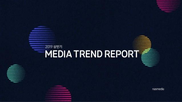 [Nasmedia] 2019 1_h_media_trend_report__0704(f)