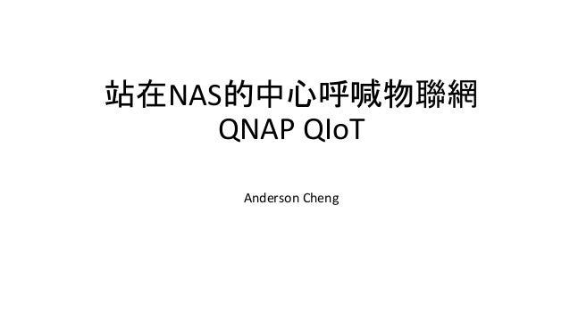 站在NAS的中心呼喊物聯網 QNAP QIoT Anderson Cheng