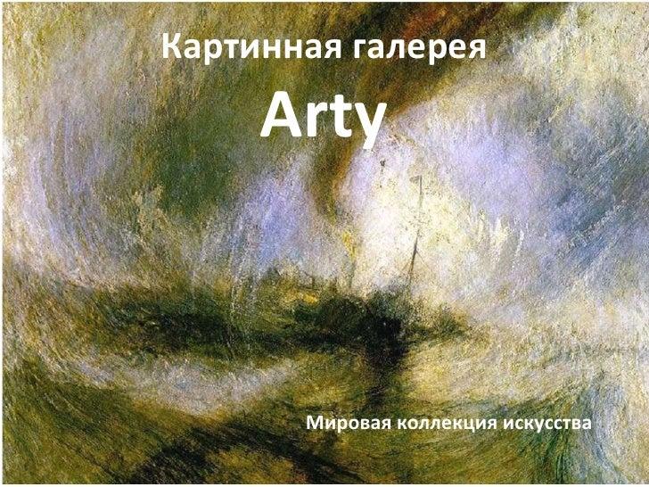 Картинная галереяArty<br />Мировая коллекция искусства<br />