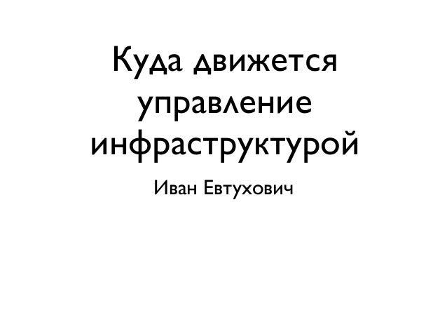Куда движется управление инфраструктурой Иван Евтухович