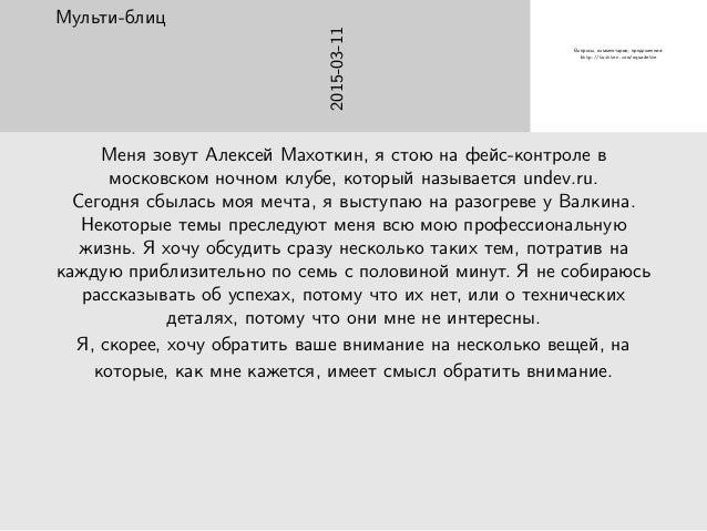 Вопросы, комментарии, предложения: http://twitter.com/squadette 2015-03-11 Мульти-блиц Меня зовут Алексей Махоткин, я стою...