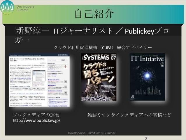 夏サミ2013 基調講演 「DevOpsは開発現場とビジネスの間に何を生むか?」(新野淳一氏) Slide 2