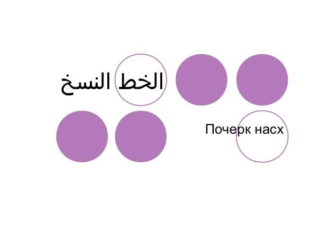 النسخ الخط Почерк насх
