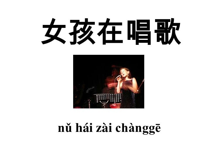 女孩在唱歌nǔ hái zài chànggē   1111111111111