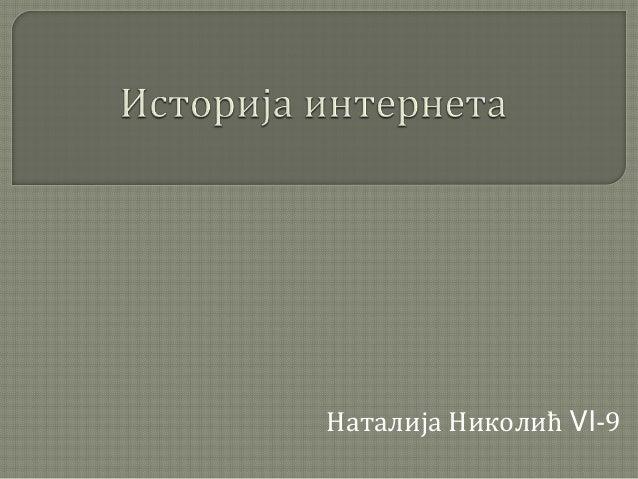 Наталија Николић VI-9