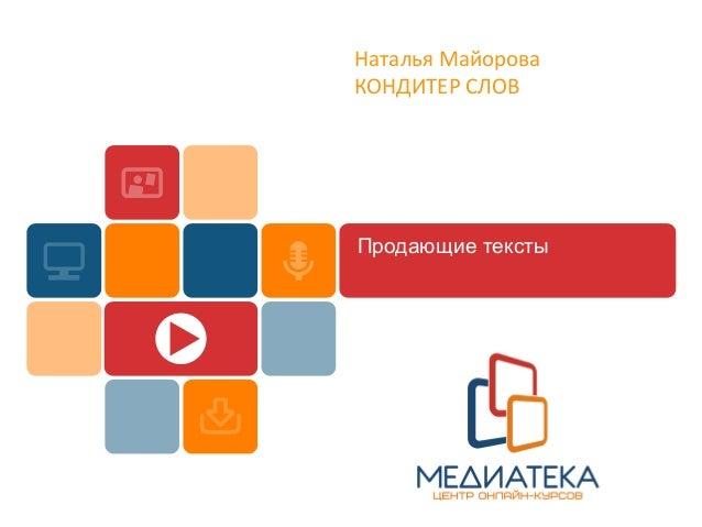Наталья Майорова  КОНДИТЕР СЛОВ  Продающие тексты