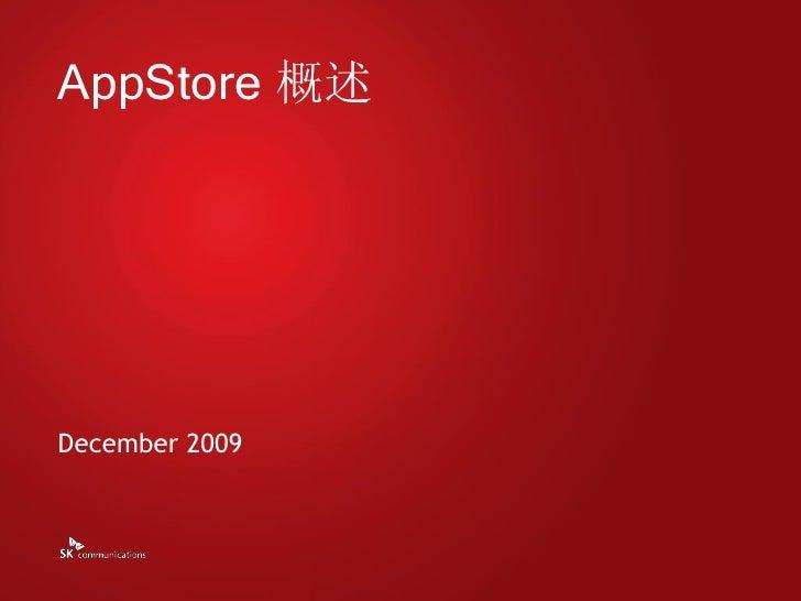 AppStore 概述     December 2009
