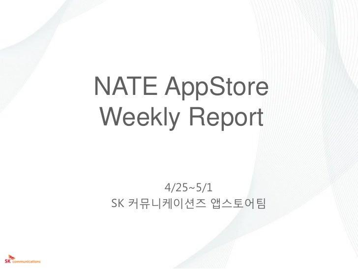 NATE AppStoreWeekly Report       4/25~5/1 SK 커뮤니케이션즈 앱스토어팀