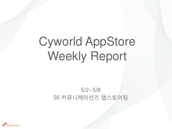 Cyworld AppStore Weekly Report         5/2~5/8  SK 커뮤니케이션즈 앱스토어팀