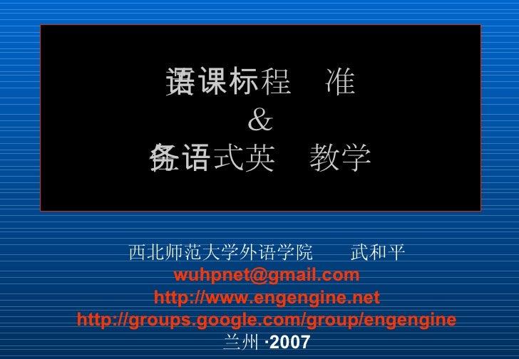 英语课程标准 & 任务式英语教学 <ul><li>西北师范大学外语学院  武和平 </li></ul><ul><li>[email_address] </li></ul><ul><li>http://www.engengine.net </li...