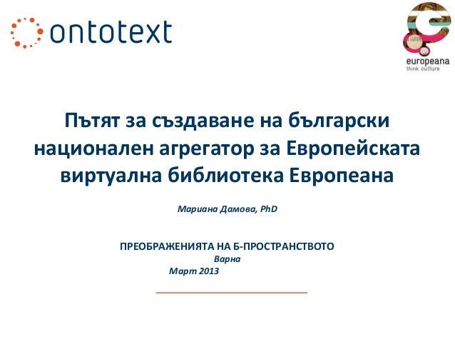 Пътят за създаване на българскинационален агрегатор за Европейската  виртуална библиотека Европеана                 Мариан...