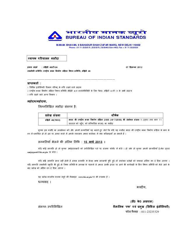 MANAK BHAVAN, 9 BAHADUR SHAH ZAFAR MARG, NEW DELHI 110002 Phone: + 91 11 23230131, 23233375, 23239402 Extn 4402; Fax: + 91...