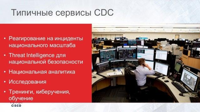 Типичные сервисы CDC • Реагирование на инциденты национального масштаба • Threat Intelligence для национальной безопасност...