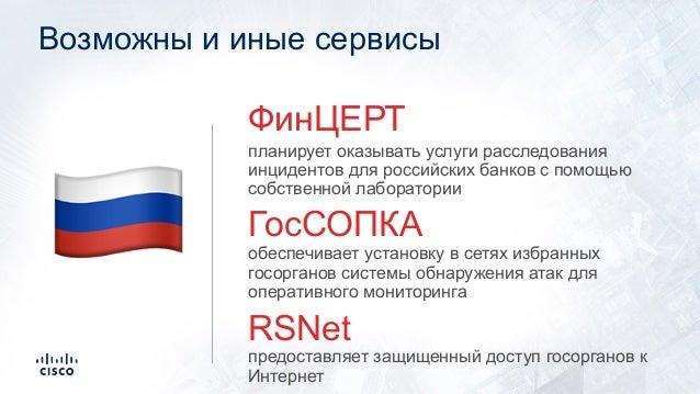 Возможны и иные сервисы планирует оказывать услуги расследования инцидентов для российских банков с помощью собственной ла...