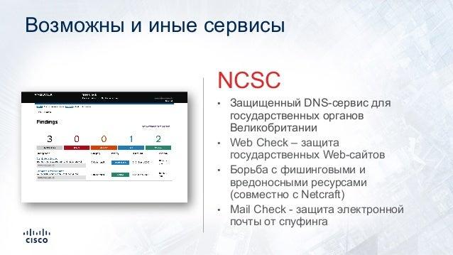 Возможны и иные сервисы • Защищенный DNS-сервис для государственных органов Великобритании • Web Check – защита государств...