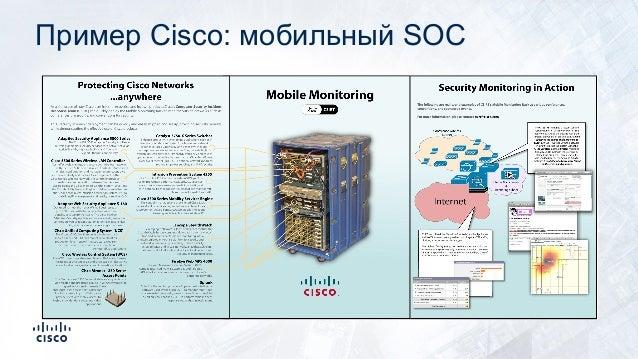 Пример Cisco: мобильный SOC