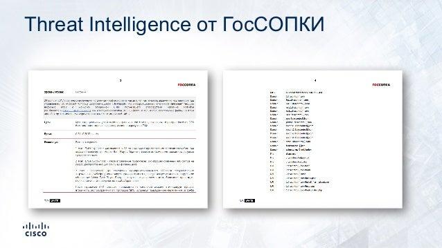 Threat Intelligence от ГосСОПКИ