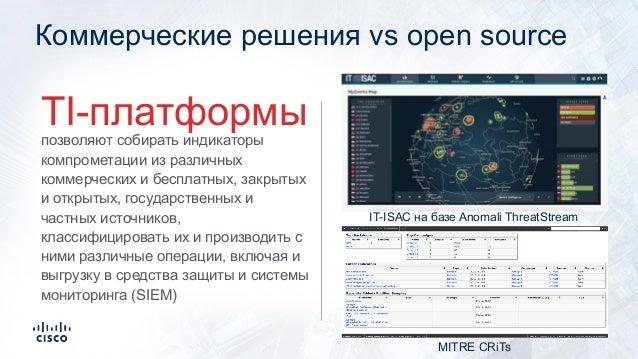 Коммерческие решения vs open source позволяют собирать индикаторы компрометации из различных коммерческих и бесплатных, за...