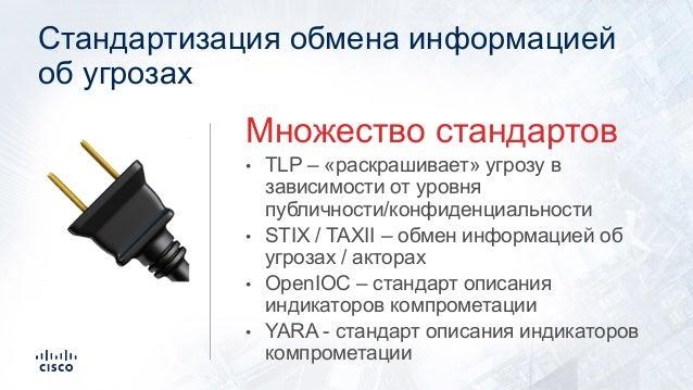 Стандартизация обмена информацией об угрозах • TLP – «раскрашивает» угрозу в зависимости от уровня публичности/конфиденциа...