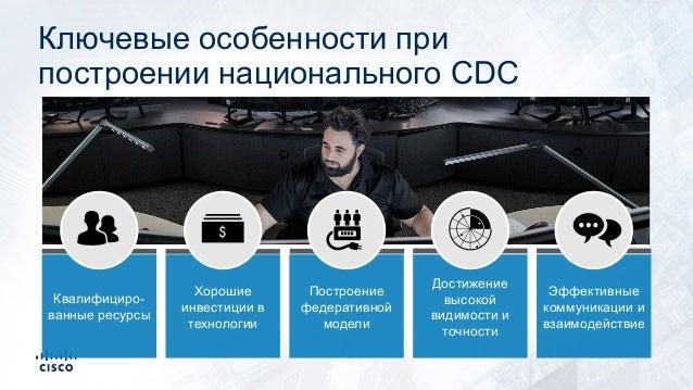 Ключевые особенности при построении национального CDC Квалифициро- ванные ресурсы Хорошие инвестиции в технологии Построен...