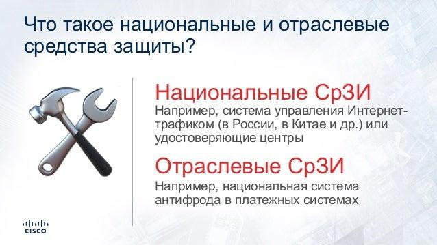 Что такое национальные и отраслевые средства защиты? Например, система управления Интернет- трафиком (в России, в Китае и ...