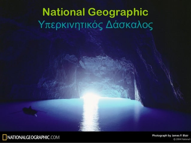National Geographic πΥ ερκινητικός Δάσκαλος