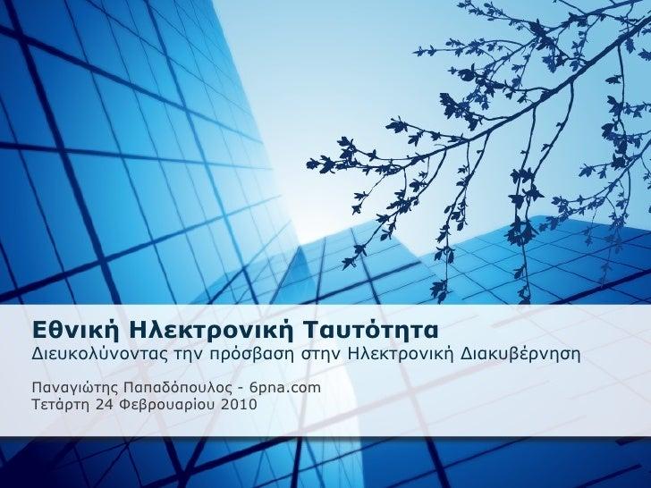 Εθνική Ηλεκτρονική Ταυτότητα Διευκολύνοντας την πρόσβαση στην Ηλεκτρονική Διακυβέρνηση  Παναγιώτης Παπαδόπουλος - 6pna.co...